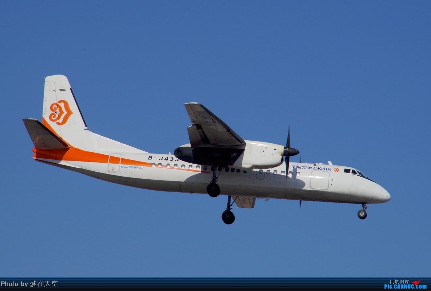 Re:[原创]【DLC拍机】 不要问DLC有啥机型 要看DLC不缺啥 XIAN AIRCRAFT INDUSTRY MA-60 B-3433 中国大连周水子机场