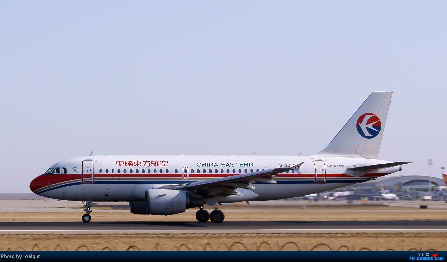 Re:[原创]春节期间首都机场拍机汇报 AIRBUS A319-100 B-2217 中国北京首都机场