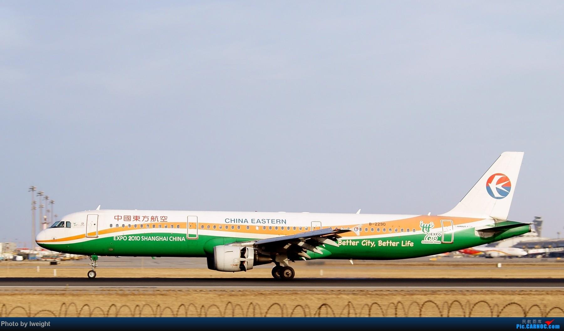 Re:[原创]春节期间首都机场拍机汇报 AIRBUS A321-200 B-2290 中国北京首都机场