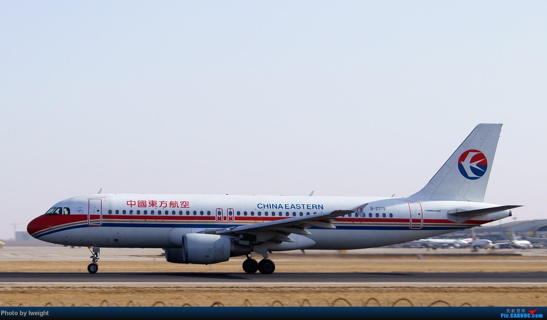 Re:[原创]春节期间首都机场拍机汇报 AIRBUS A320-200 B-2379 中国北京首都机场