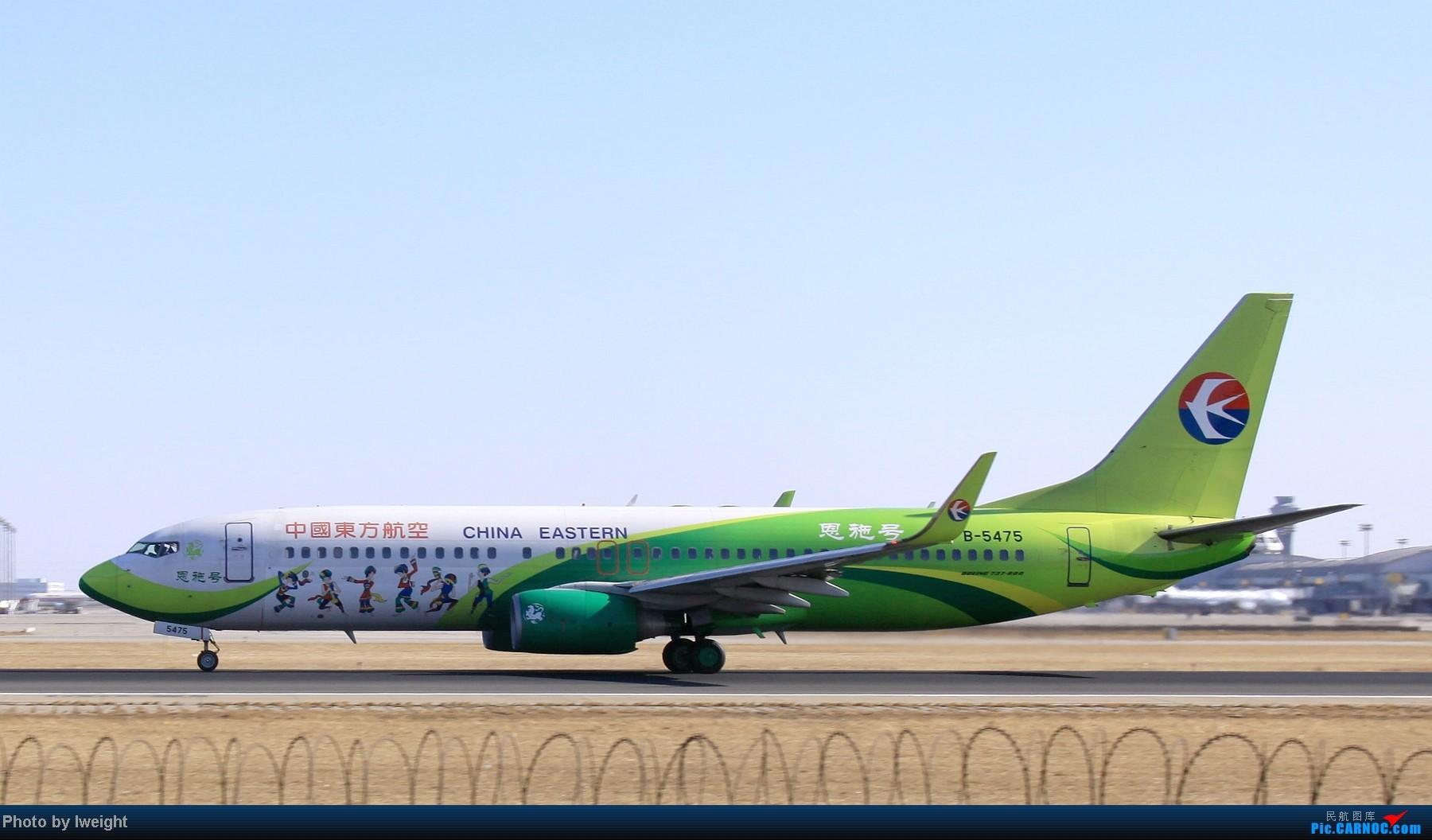 Re:[原创]春节期间首都机场拍机汇报 BOEING 737-800 B-5475 中国北京首都机场