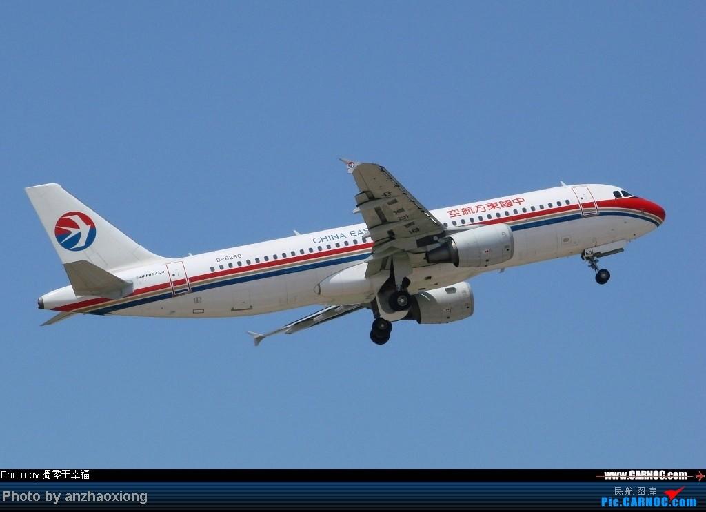 Re:我坐过的飞机(注册号可能不一样) AIRBUS A320-214 B-6260