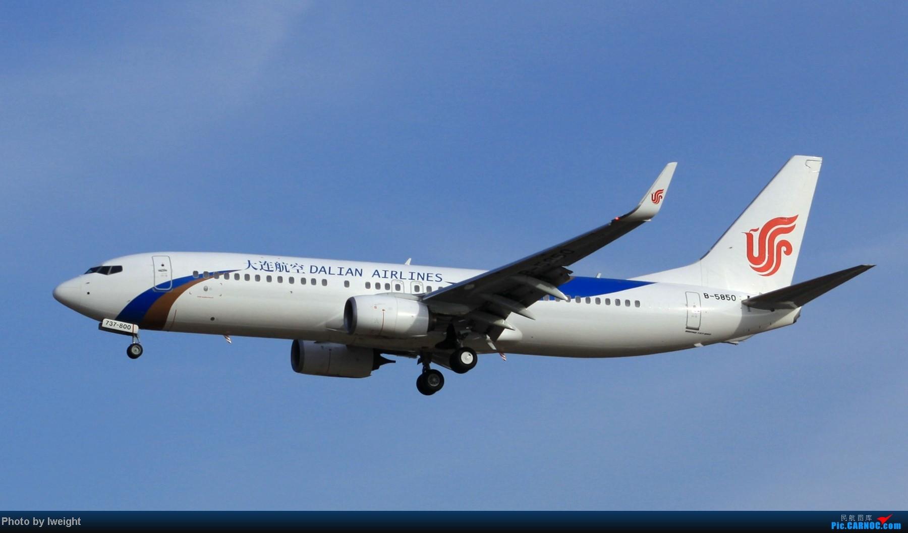 Re:[原创]春节期间首都机场拍机汇报 BOEING 737-800 B-5850 中国北京首都机场