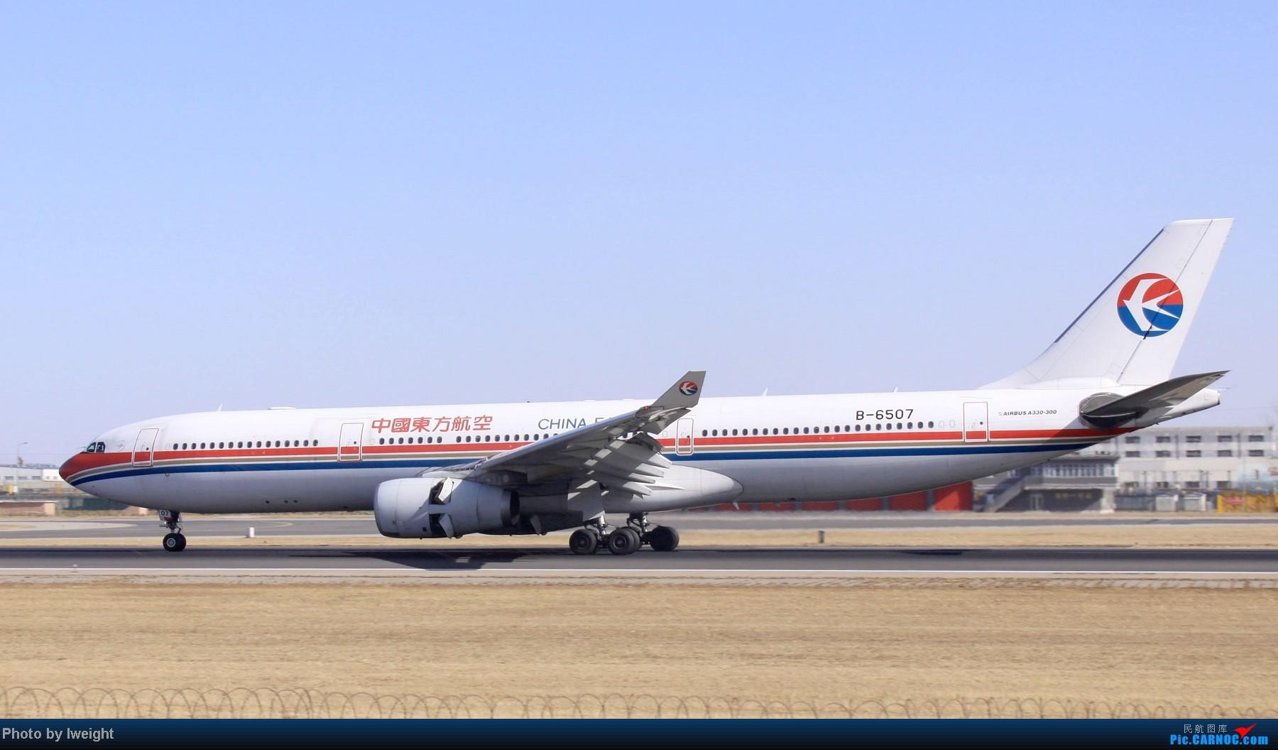 Re:[原创]春节期间首都机场拍机汇报 AIRBUS A330-300 B-6507 中国北京首都机场
