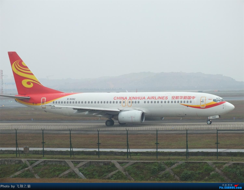 Re:CKG春运第四辑之精彩的CKG(红蓝凤凰,天合装777,紫宸号,海航二十周年737,共计16班宽体齐聚重庆) BOEING 737-800 B-5082 重庆江北国际机场