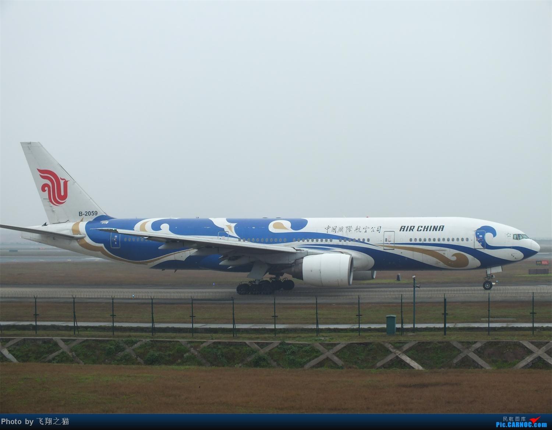 Re:[原创]CKG春运第四辑之精彩的CKG(红蓝凤凰,天合装777,紫宸号,海航二十周年737,共计16班宽体齐聚重庆) BOEING 777-200 B-2059 重庆江北国际机场