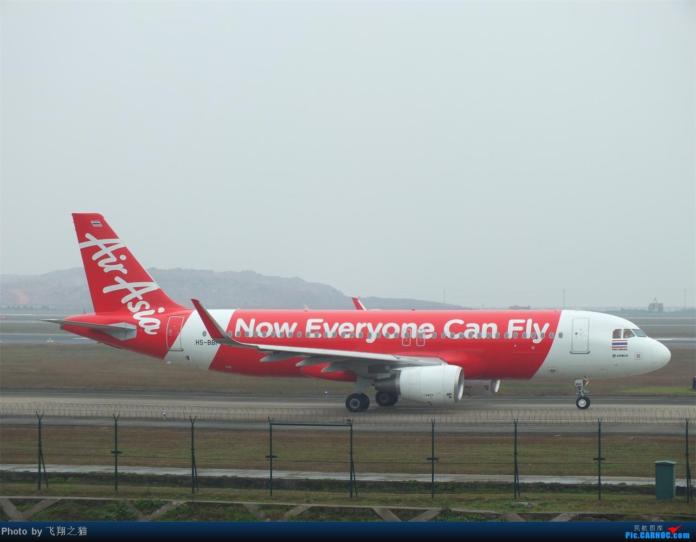 Re:[原创]CKG春运第四辑之精彩的CKG(红蓝凤凰,天合装777,紫宸号,海航二十周年737,共计16班宽体齐聚重庆) AIRBUS A320-200 HS-BBF 重庆江北国际机场