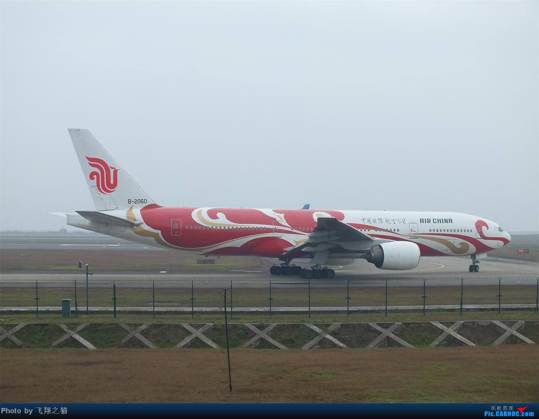Re:[原创]CKG春运第四辑之精彩的CKG(红蓝凤凰,天合装777,紫宸号,海航二十周年737,共计16班宽体齐聚重庆) BOEING 777-200 B-2060 重庆江北国际机场