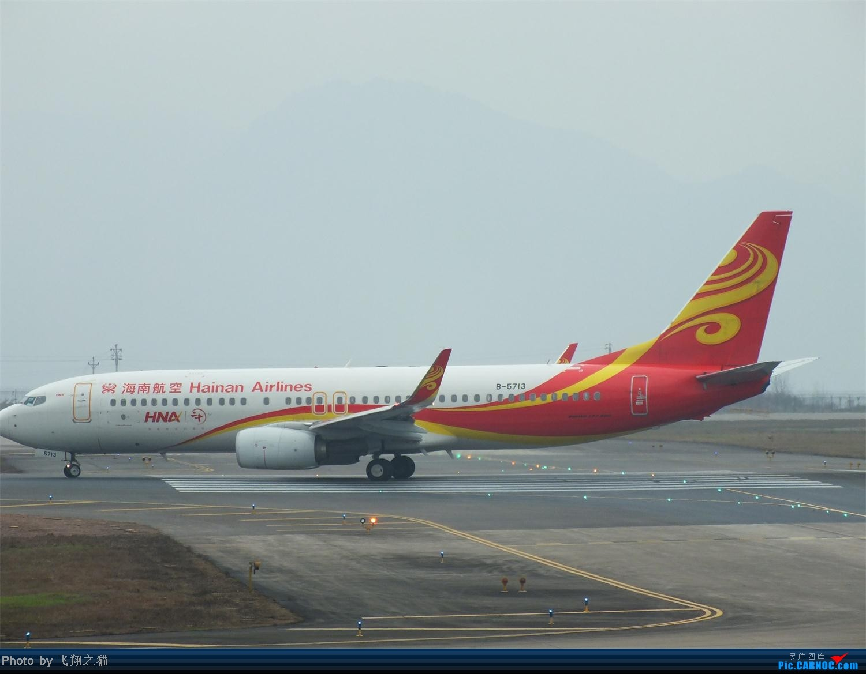 Re:[原创]CKG春运第四辑之精彩的CKG(红蓝凤凰,天合装777,紫宸号,海航二十周年737,共计16班宽体齐聚重庆) BOEING 737-800 B-5713 重庆江北国际机场