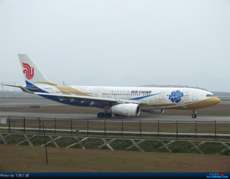 Re:[原创]CKG春运第四辑之精彩的CKG(红蓝凤凰,天合装777,紫宸号,海航二十周年737,共计16班宽体齐聚重庆) AIRBUS A330-200 B-6076 重庆江北国际机场