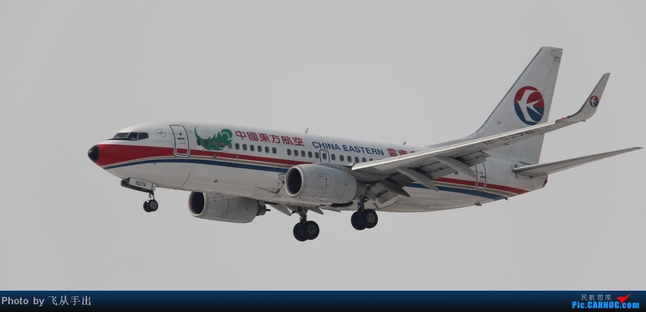 Re:[原创]正月里的郑州机场 737