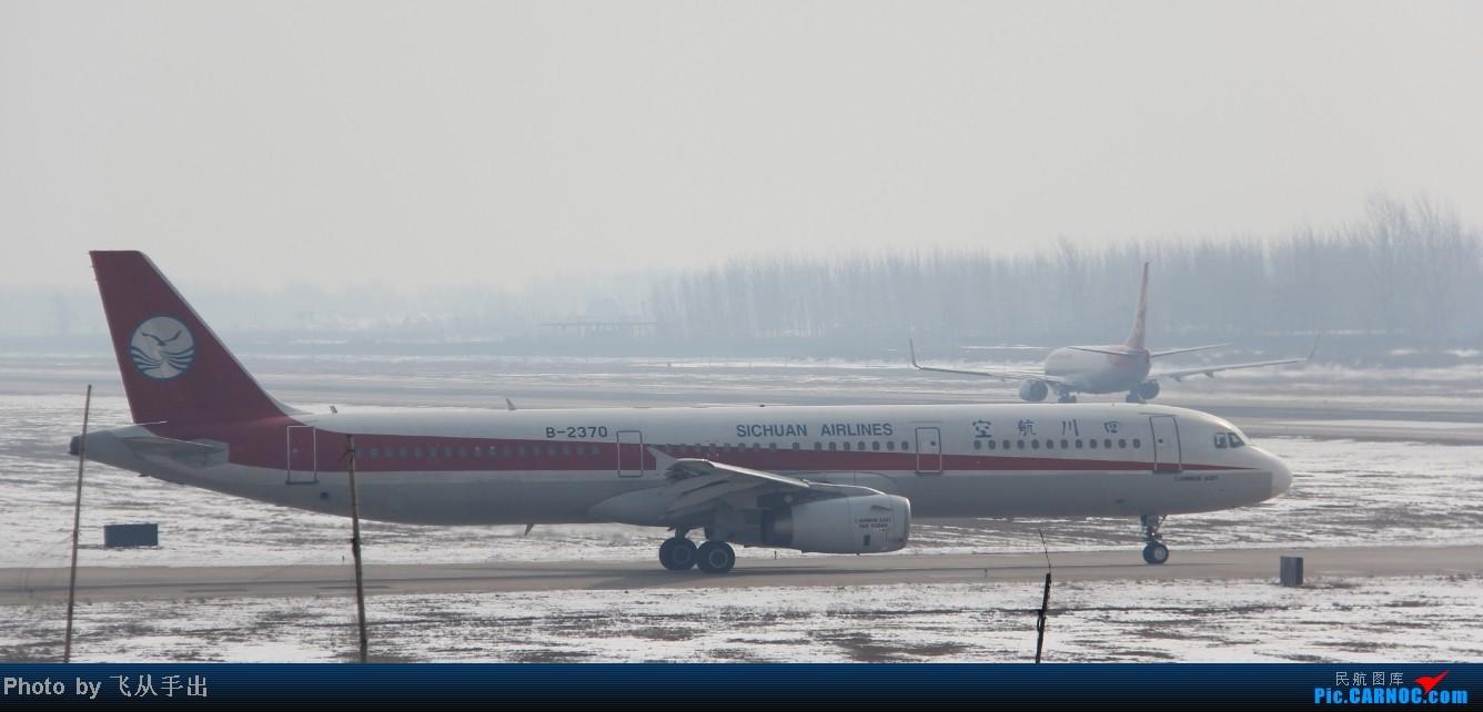 Re:[原创]正月里的郑州机场 A321