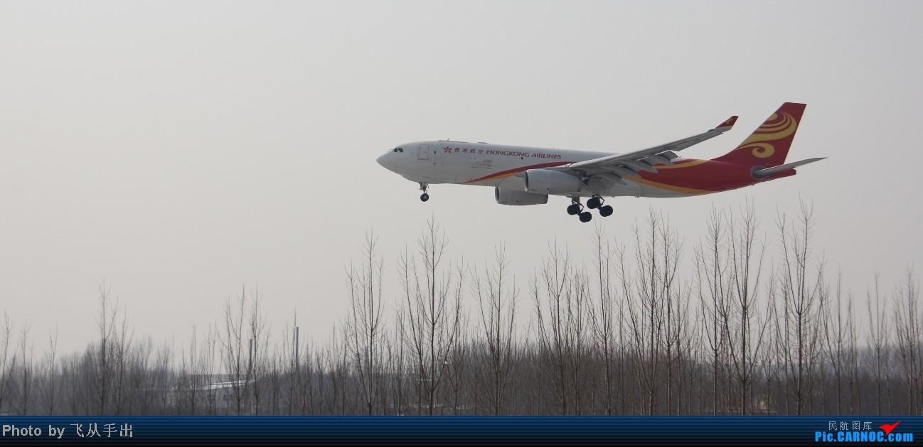 Re:[原创]正月里的郑州机场 A330F