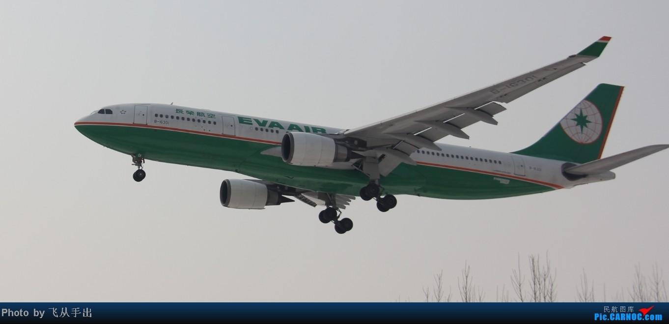Re:[原创]正月里的郑州机场 A332