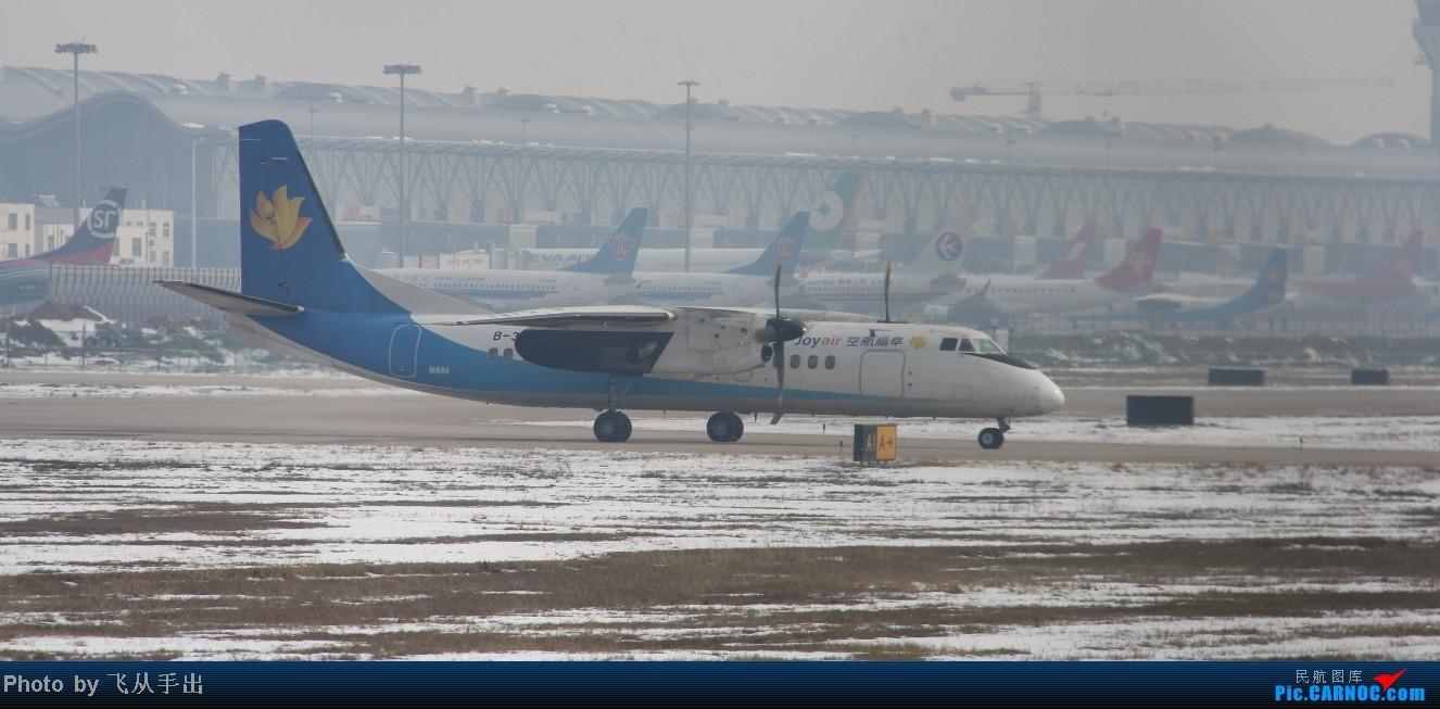 Re:[原创]正月里的郑州机场 MA60