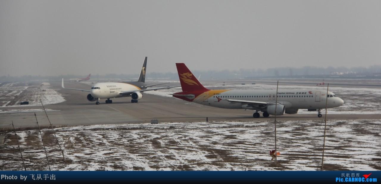 Re:[原创]正月里的郑州机场    中国郑州新郑机场