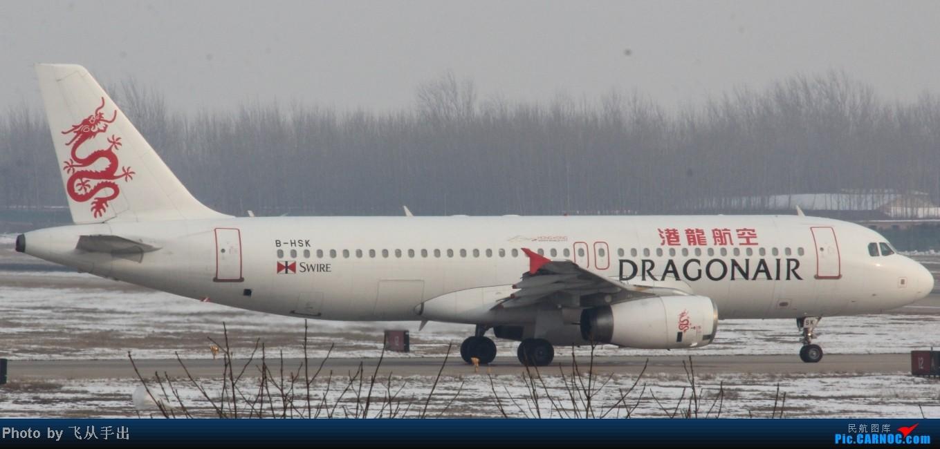 Re:[原创]正月里的郑州机场 AIRBUS A320-200  郑州新郑国际机场