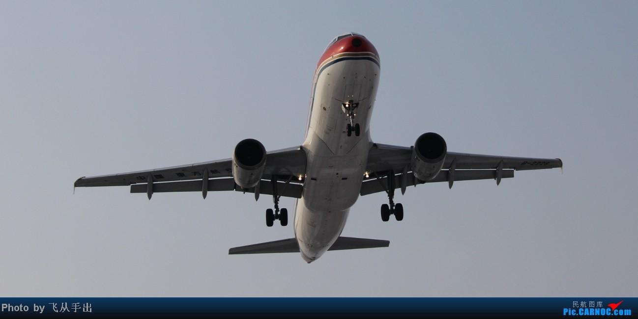 Re:[原创]正月里的郑州机场 AIRBUS A320-200