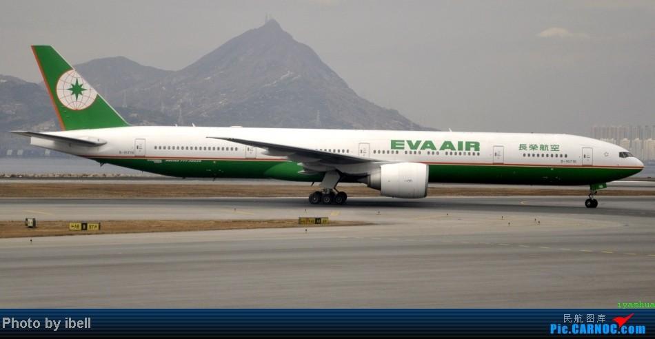 Re:[原创]【牙刷游记之八】CTU-HKG-SIN,首飞A343,内含斐济航空,埃塞俄比亚货运,飘零在南海上迷人的西沙群岛。。。 BOEING 777-300ER B-16716 中国香港赤鱲角机场
