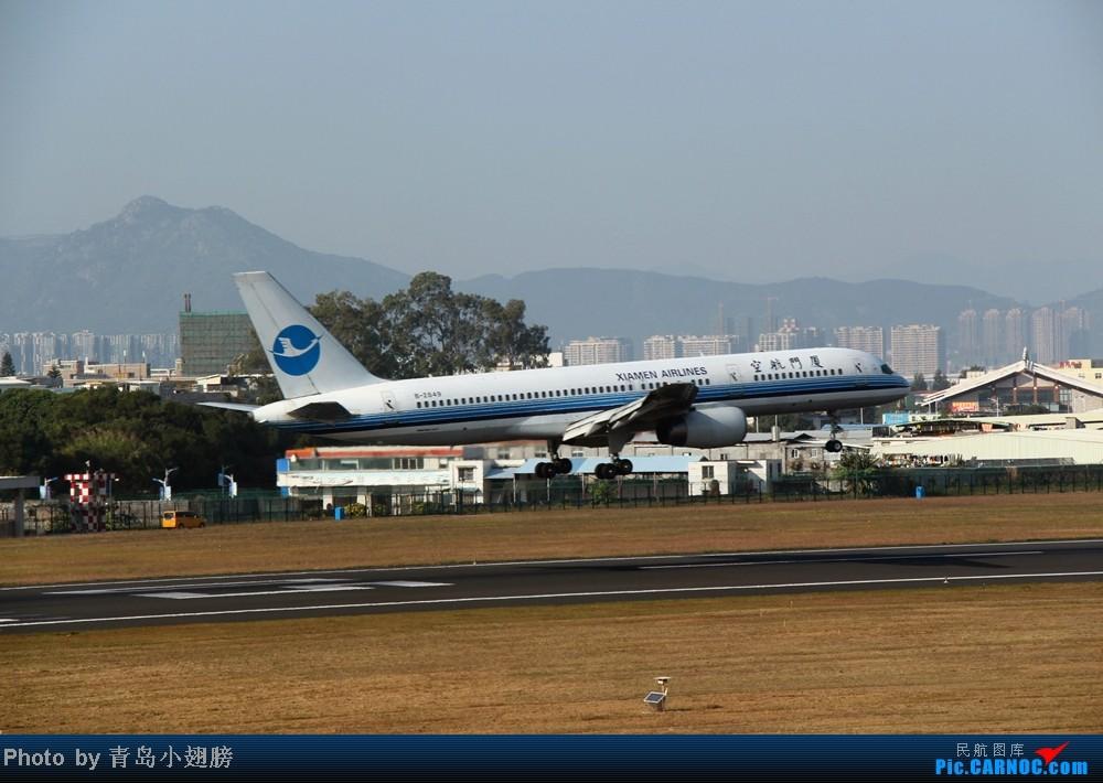 Re:[原创]【青岛飞友会】1201厦门高崎机场拍机DAY2 BOEING 757-200 B-2849 中国厦门高崎机场