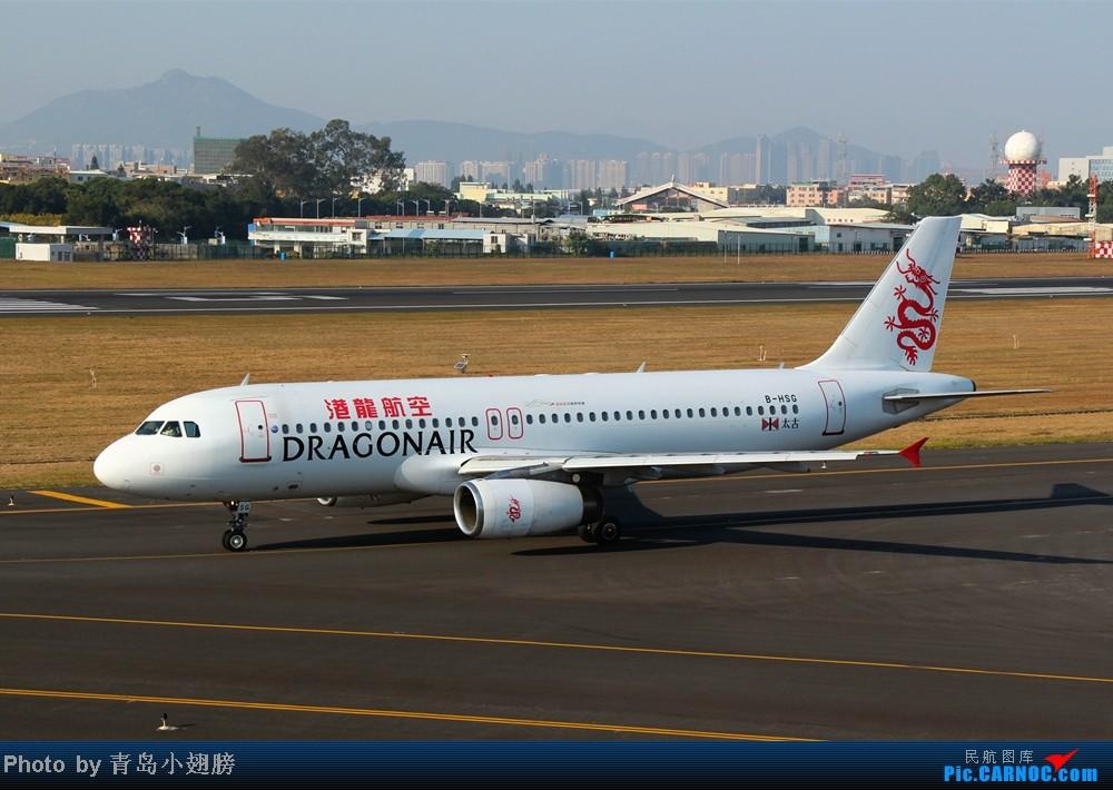 Re:[原创]【青岛飞友会】1201厦门高崎机场拍机DAY2 AIRBUS A320-200 B-HSG 中国厦门高崎机场