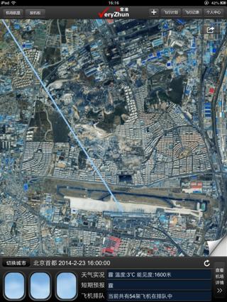 这机场跑道?