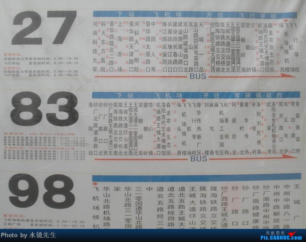 Re:[原创]水镜先生新版游记[2014年01月][第078集02部]回程札记:畅行蓝天