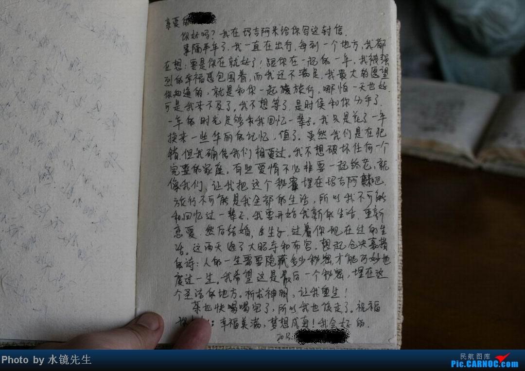 Re:[原创]水镜先生新版游记[2014年02月][第079集05部]玛吉阿米:待嫁的新娘