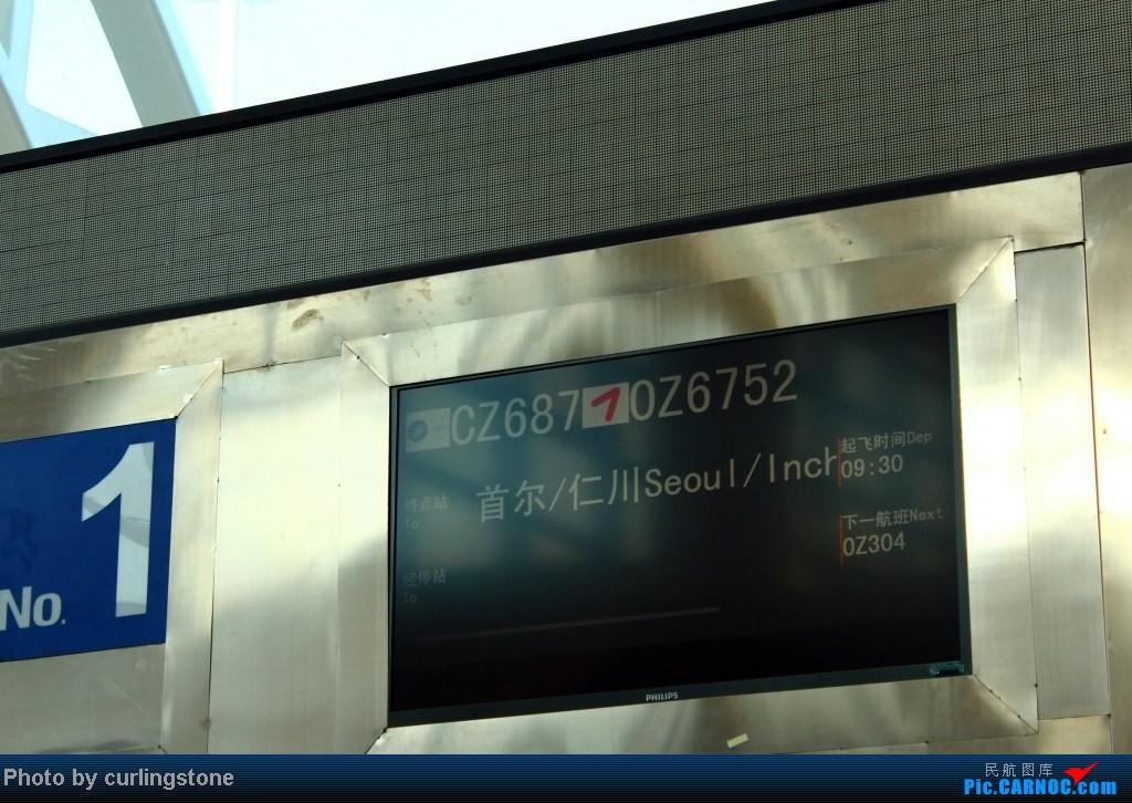"Re:[原创]【长春飞友会】一不小心就放凉的饭重新炒一炒:CGQ-ICN-NRT-AKL 首个非北上广出境章 韩国""被入境"" 还是那最爱的银蕨叶    中国长春龙嘉机场"