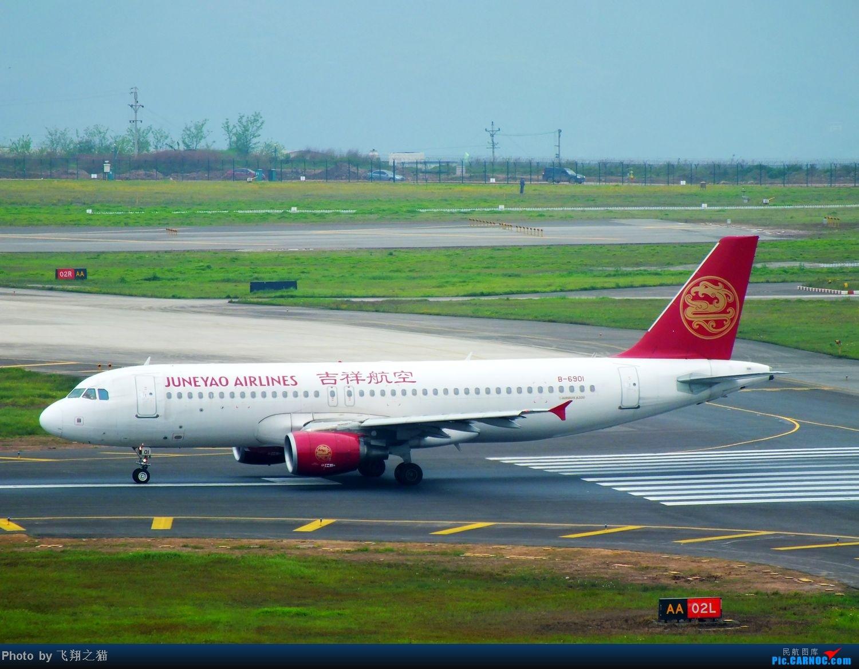 Re:[原创]CKG拍机(韩亚767星星装,厦航第100架机机,其他还是那些飞机) AIRBUS A320-200 B-6901 重庆江北国际机场