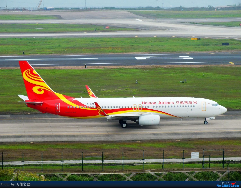 Re:[原创]CKG拍机(韩亚767星星装,厦航第100架机机,其他还是那些飞机) BOEING 737-800 B-1928 重庆江北国际机场