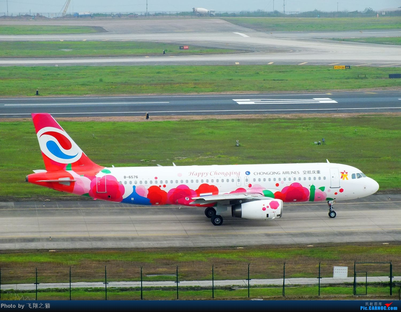 Re:[原创]CKG拍机(韩亚767星星装,厦航第100架机机,其他还是那些飞机) AIRBUS A320-200 B-6576 重庆江北国际机场