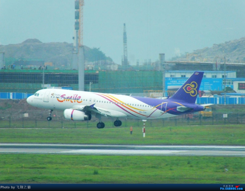 Re:[原创]CKG拍机(韩亚767星星装,厦航第100架机机,其他还是那些飞机) AIRBUS A320-200 HS-TXA 重庆江北国际机场