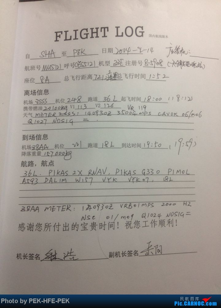 Re:[原创][AutumnKwok]迟来的帖子,寒假过完回家上学,东航33E天合彩绘头等(^o^)/~