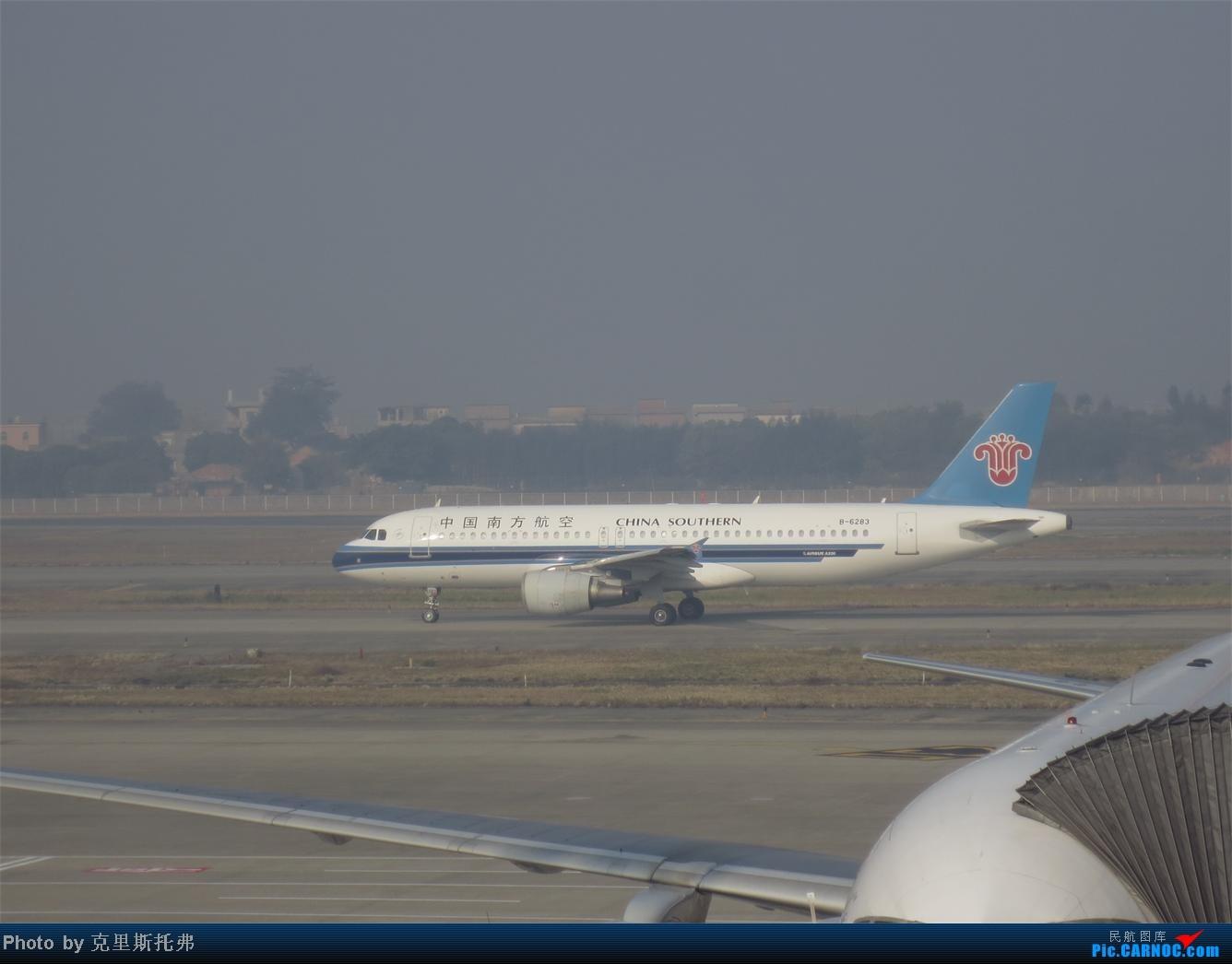 Re:[原创]广州-无锡游记(1)(新手) AIRBUS A320-200 B-6283 中国广州白云机场
