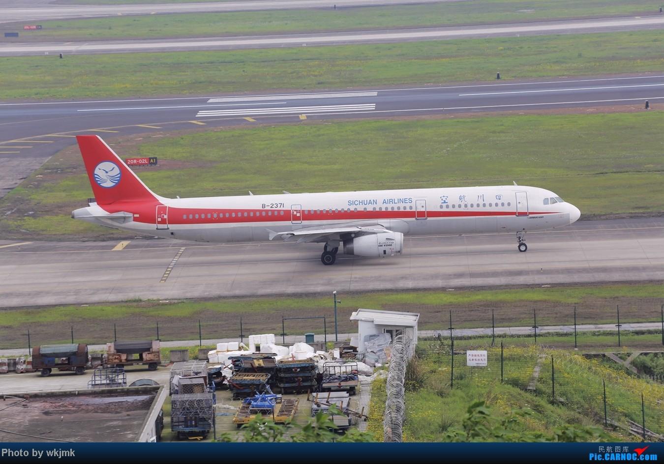 Re:[原创]在CKG拍机发现一个不明的航空公司 AIRBUS A321-200 B-2371 中国重庆江北机场
