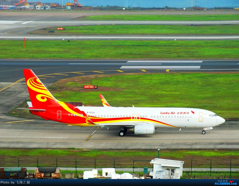 Re:[原创]CKG拍机(无敌的天气,无敌的光线。华航彩绘18355,常规机型若干) BOEING 737-800 B-5732 重庆江北国际机场