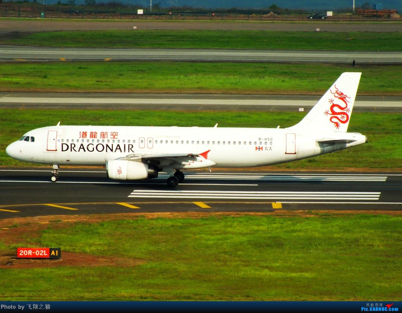 Re:[原创]CKG拍机(无敌的天气,无敌的光线。华航彩绘18355,常规机型若干) AIRBUS A320-200 B-HSG 重庆江北国际机场