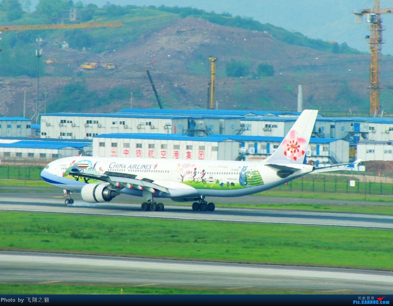 Re:[原创]CKG拍机(无敌的天气,无敌的光线。华航彩绘18355,常规机型若干) AIRBUS A330-300 B-18355 重庆江北国际机场