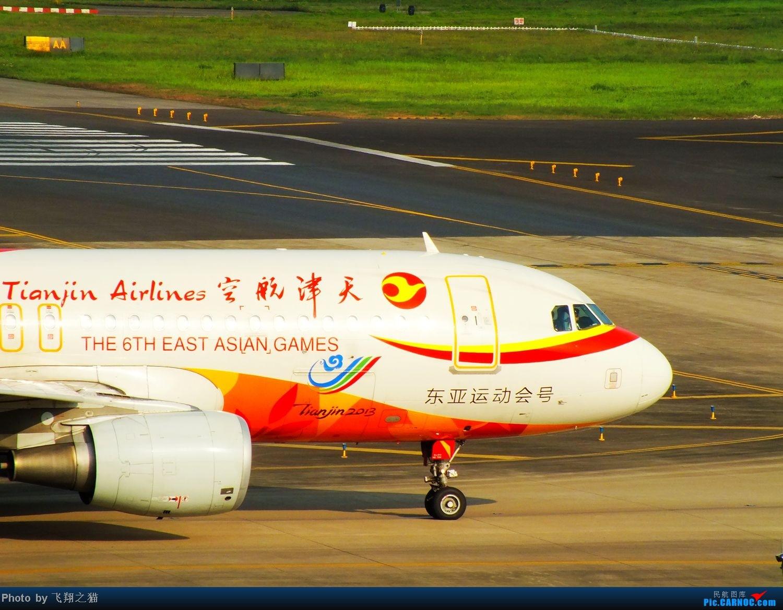 Re:[原创]CKG拍机(无敌的天气,无敌的光线。华航彩绘18355,常规机型若干) AIRBUS A320-200 B-9963 重庆江北国际机场
