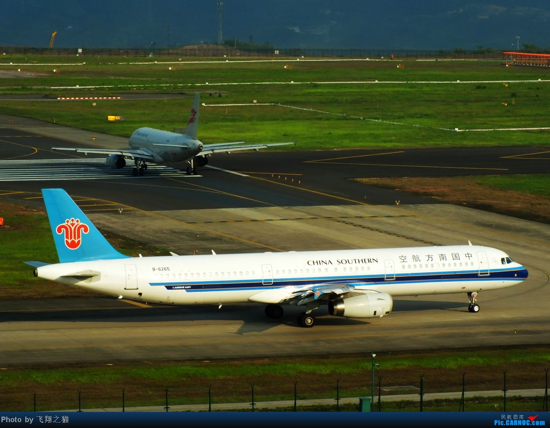 Re:[原创]CKG拍机(无敌的天气,无敌的光线。华航彩绘18355,常规机型若干) AIRBUS A321 B-6265 重庆江北国际机场