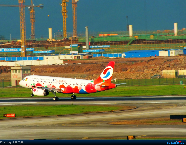 Re:[原创]CKG拍机(无敌的天气,无敌的光线。华航彩绘18355,常规机型若干) AIRBUS A320-200 B-6576 重庆江北国际机场