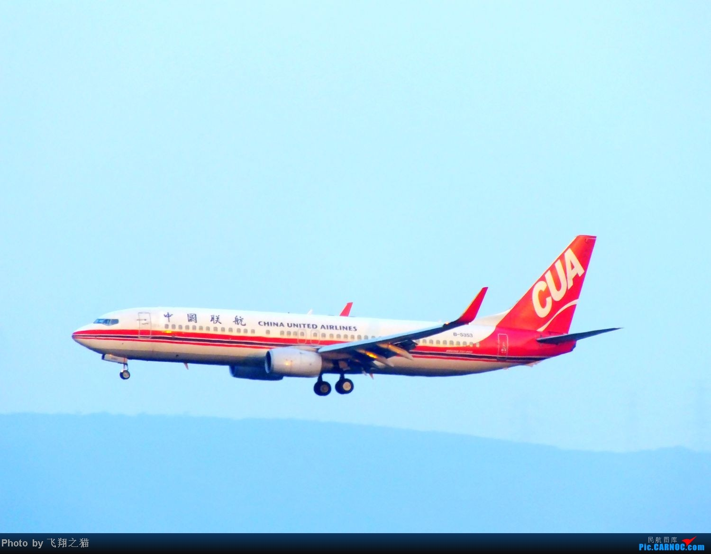 Re:[原创]CKG拍机(无敌的天气,无敌的光线。华航彩绘18355,常规机型若干) BOEING 737-800 B-5353 重庆江北国际机场
