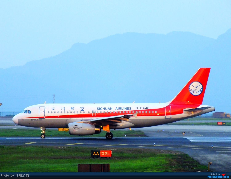 Re:[原创]CKG拍机(无敌的天气,无敌的光线。华航彩绘18355,常规机型若干) AIRBUS A319 B-6448 重庆江北国际机场