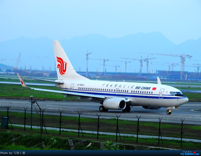 Re:[原创]CKG拍机(无敌的天气,无敌的光线。华航彩绘18355,常规机型若干) BOEING 737-700 B-5803 重庆江北国际机场