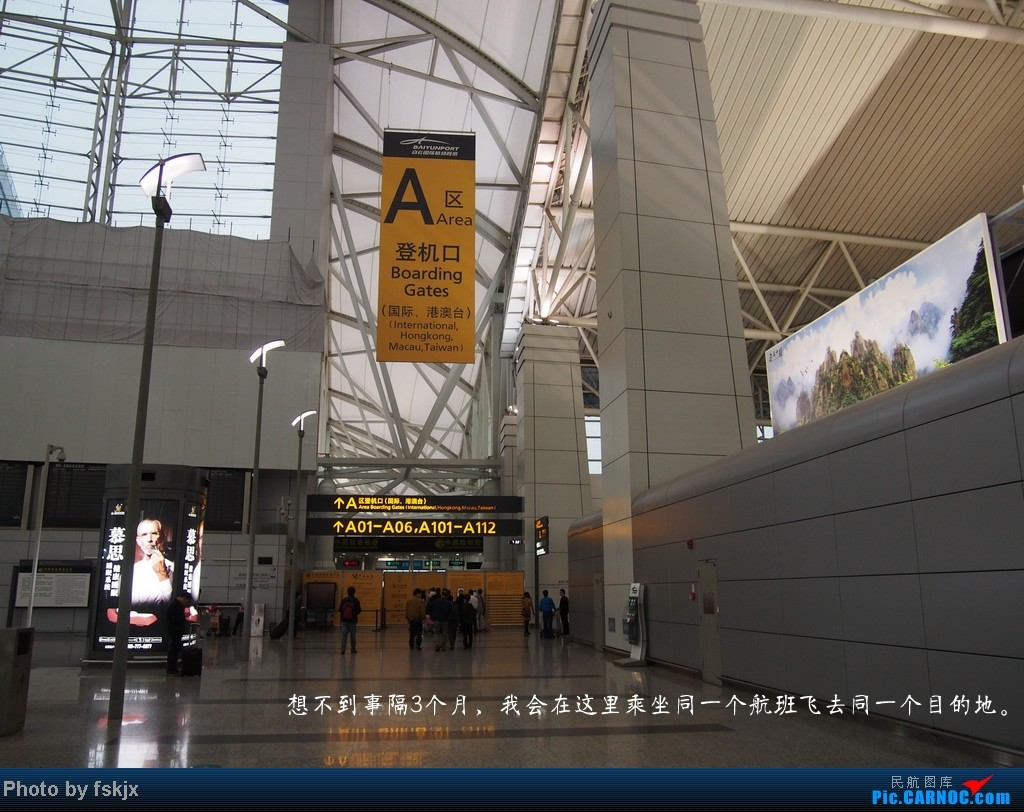 【fskjx的飞行游记☆7】休闲兰卡威,色彩槟城(上集)    中国广州白云机场