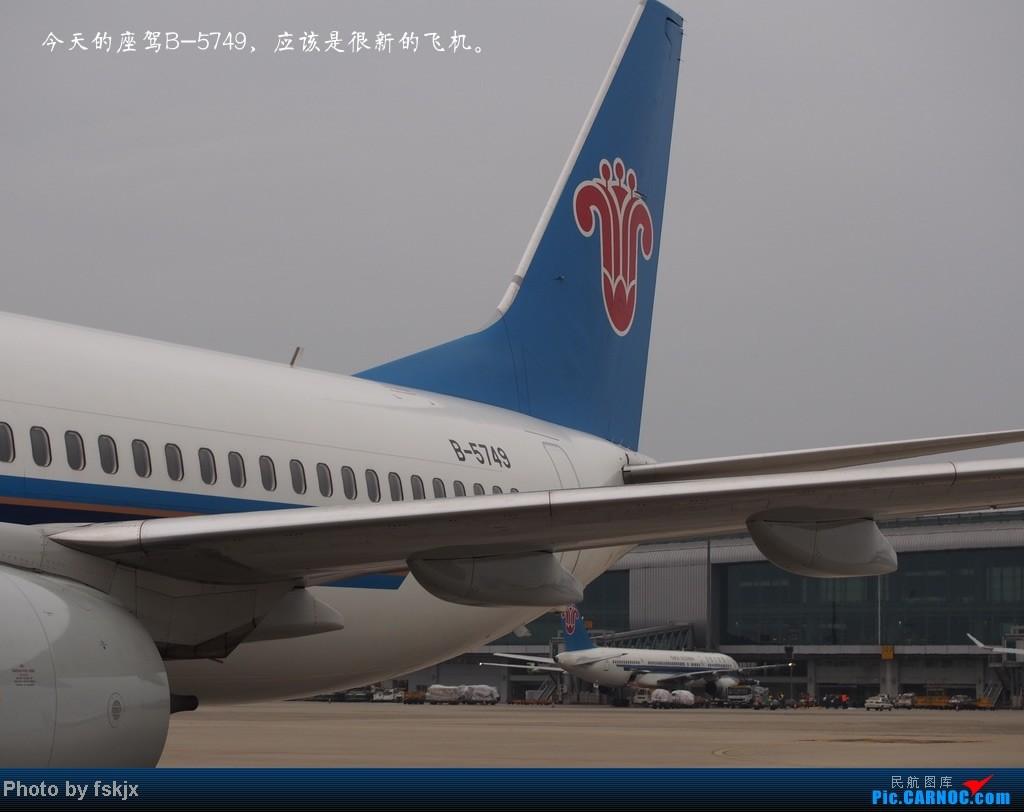 【fskjx的飞行游记☆7】休闲兰卡威,色彩槟城(上集) BOEING 737-800 B-5749 中国广州白云机场
