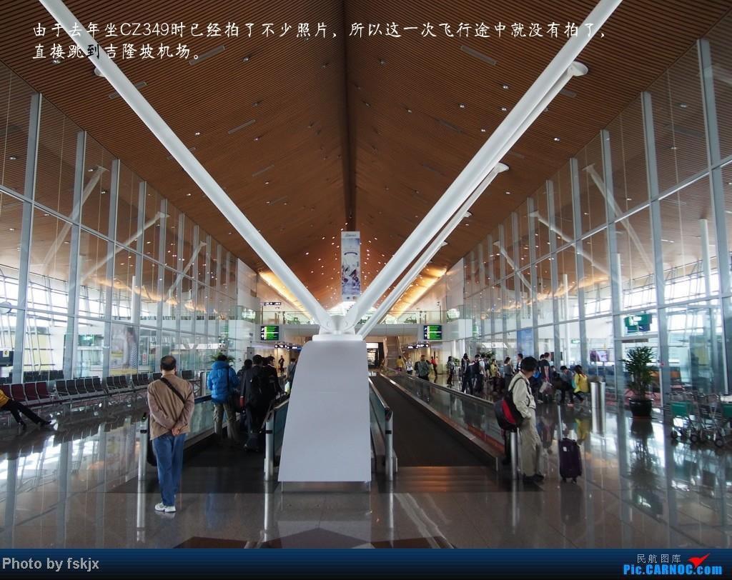【fskjx的飞行游记☆7】休闲兰卡威,色彩槟城(上集)    马来西亚吉隆坡机场