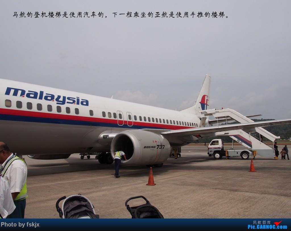 【fskjx的飞行游记☆7】休闲兰卡威,色彩槟城(上集) BOEING 737-700 9M-MMF 马来西亚浮罗交怡机场
