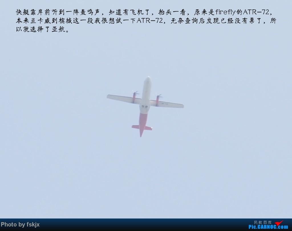 【fskjx的飞行游记☆7】休闲兰卡威,色彩槟城(上集) ATR-72